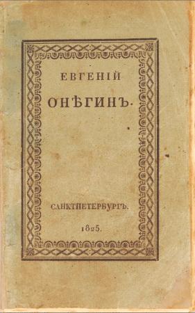 """Первый экземпляр «Евгения Онегина» продадут на аукционе в """"Доме антикварной книги в Никитском"""""""