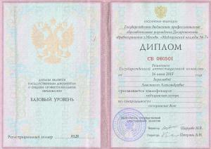 Купить диплом из узбекистана