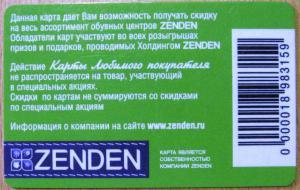 Как узнать номер карты Зенден?