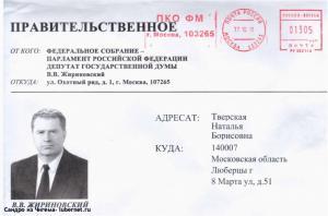 В каких случаях нужно писать письмо Жириновскому?