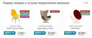 Модернус — интернет-магазин дизайнерской мебели, освещения и декора интерьера