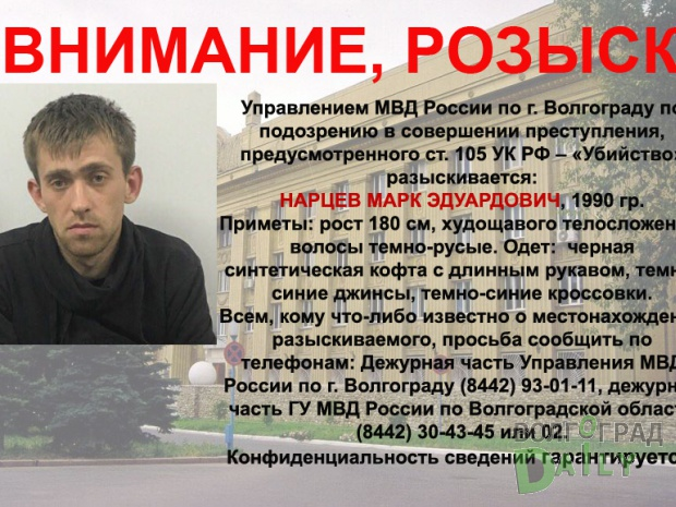 ВВолгограде милиция опровергла информацию озадержании убийцы военного
