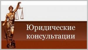 Бесплатные юридические консультации на On-line 9111.ru стали доступны во всех городах России