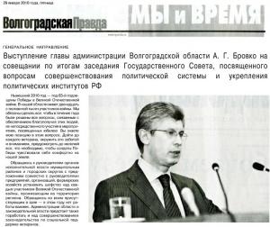 Новое руководство «Волгоградской правды» может повысить рейтинг губернатора
