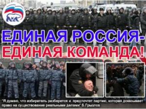 Единороссы решили закрыть рот журналистам