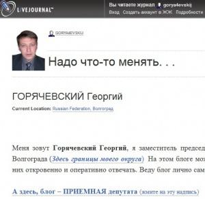 Изменения вУстав Волгограда обсуждаются вLivejournal