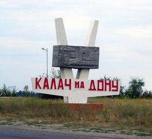 Депутаты поставили «неуд» главе Калачевского района Владимиру Станогину
