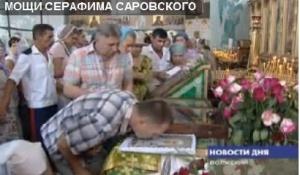 ВВолгоградскую область доставили мощи Серафима Саровского