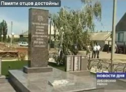 В честь погибшего на войне отца сын создал сквер памяти