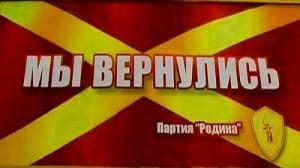 В Волгограде возродилась партия «Родина»
